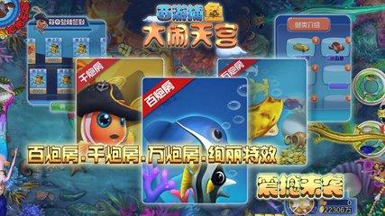 西游捕鱼(赢话费iPhone)
