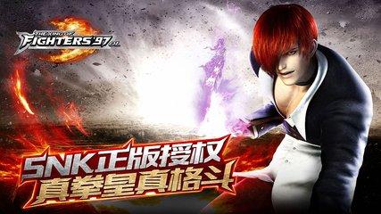 拳皇97OL-大蛇降临