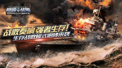 巅峰战舰-新名舰3折