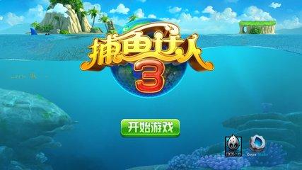 捕鱼达人3