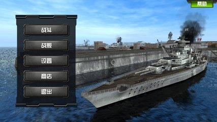 暴爽!战舰世界