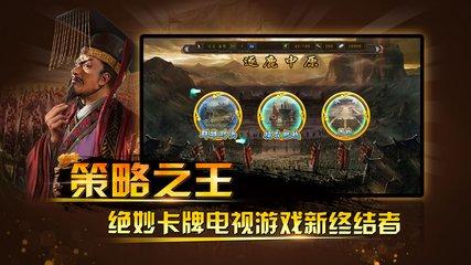 三国神将传-公会战