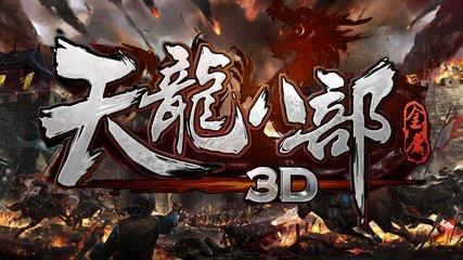 天龙八部3D