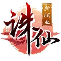 诛仙-新职业焚香