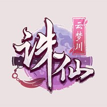 诛仙云梦川-新篇章
